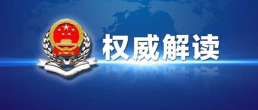 国家发展改革委和税务总局联合印发通知加强个人所得税纳税信用建