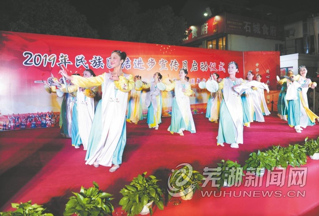 2019芜湖市民族团结进步宣传月启动