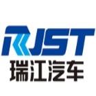 芜湖中集瑞江汽车有限公司