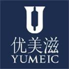 芜湖优美滋食品有限公司