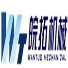 芜湖皖拓机械科技有限公司