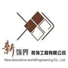 芜湖新饰界装饰工程有限公司