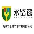 芜湖永格节能材料有限公司