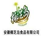 安徽椰芝岛食品有限公司
