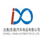 达奥(芜湖)汽车制品有限公司