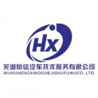 芜湖恒信汽车技术服务有限公司