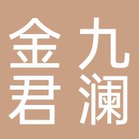 南陵金九君澜酒店管理有限公司