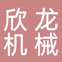 芜湖欣龙机械有限公司