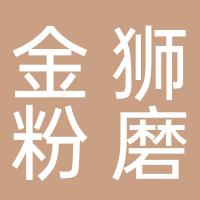 安徽省繁昌县金狮粉磨有限责任公司