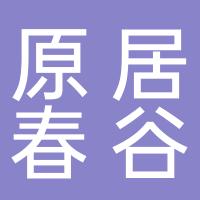 安徽原居春谷文化旅游有限责任公司