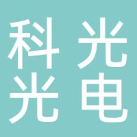 芜湖科光光电科技有限公司