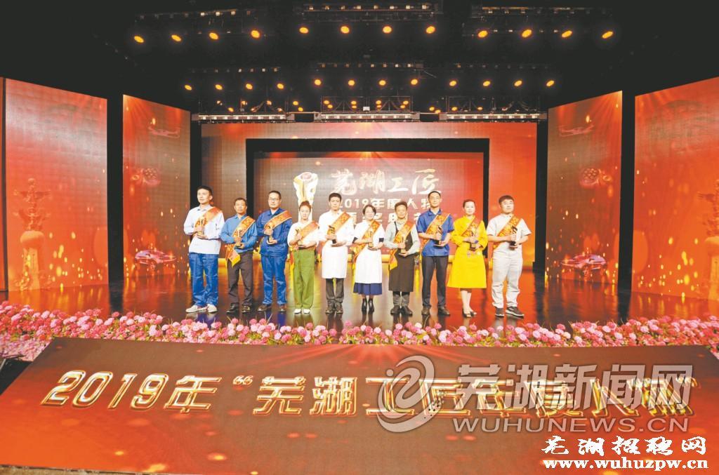 """2019年""""芜湖工匠年度人物""""昨日颁奖"""