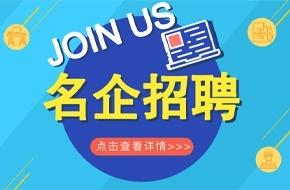 芜湖招聘网助力企业复工复产