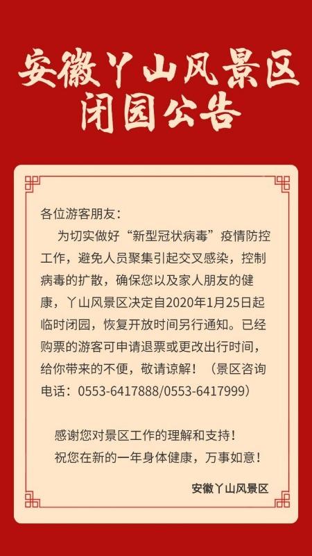 芜湖方特、鸠兹古镇、马仁奇峰等多个景区全部暂停开放