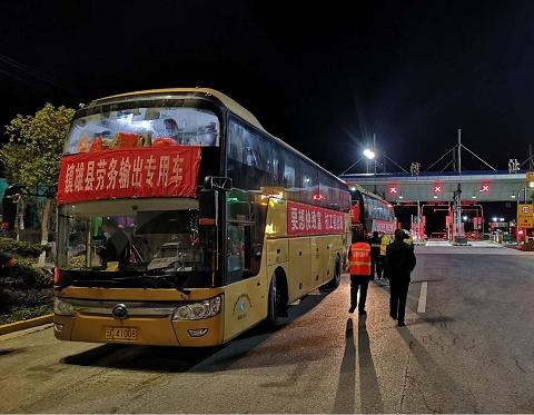 """云南省镇雄县首批""""点对点""""输送务工人员 抵达芜湖县"""