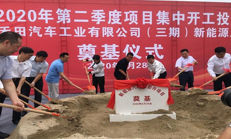 芜湖县:凝心聚力 全力以赴 实现招商新突破