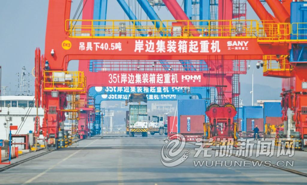 芜湖港2020年集装箱吞吐量再创历史新高